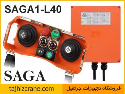 ریموت کنترل SAGA 1 L40